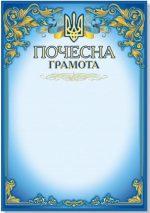 podyaka-4